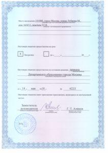 Проверка лицензии